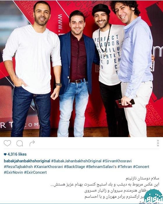 بابک جهانبخش و سیروان خسروی در کنسرت بهنام صفوی+عکس