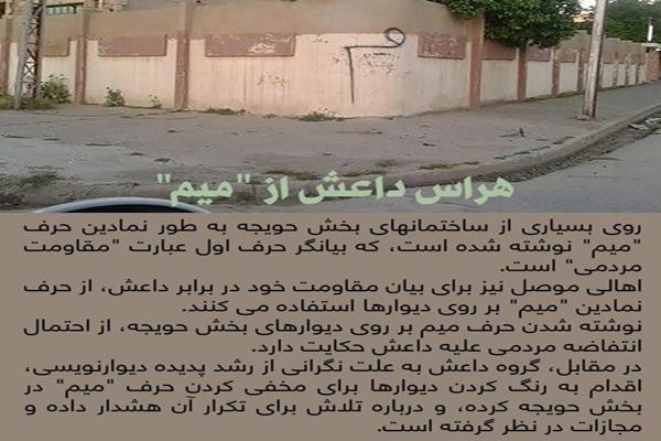 """علت ترس داعش از حرف """"میم"""" ؟ +عکس"""