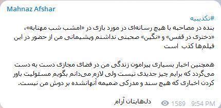 اولین واکنش مهناز افشار به خبر ممنوع الخروجی همسرش!+عکس
