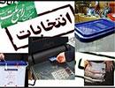 صلاحیت ۱۶۶ نفر از داوطلبان خبرگان رهبری تایید شد