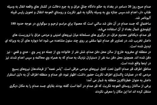 تخریب قبر صدام در روستای عوجه تکریت عراق +عکس