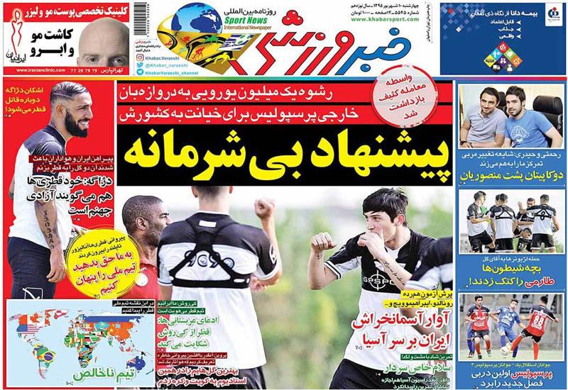 پیشنهاد بیشرمانه قطریها به دروازهبان پرسپولیس! +عکس
