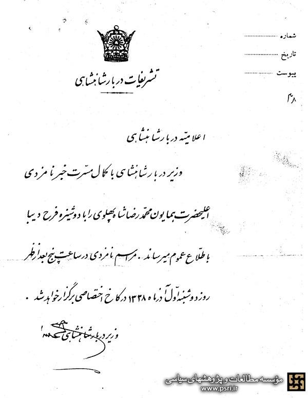 اعلامیه نامزدی فرح و محمدرضا پهلوی +عکس