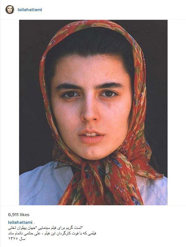 عکسی دیده نشده از گریم ۲۰ سال پیش لیلا حاتمی