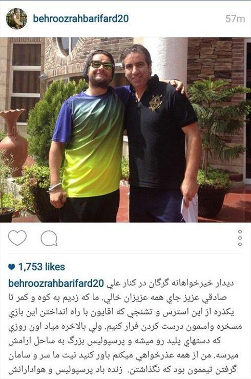 رهبریفرد در کنار علی صادقی + عکس