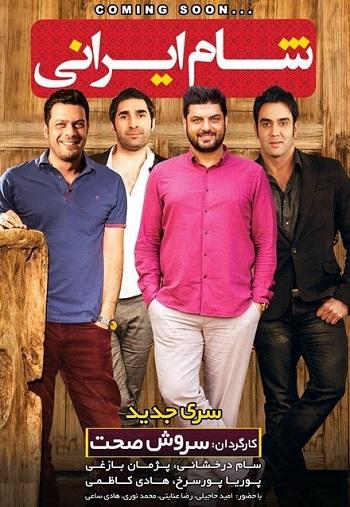 سری جدید شام ایرانی با حضور بازیگران مطرح سینما! + عکس