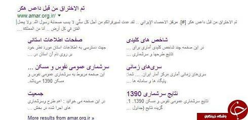 داعش سایت مرکز آمار ایران را هک کرده است؟ + عکس
