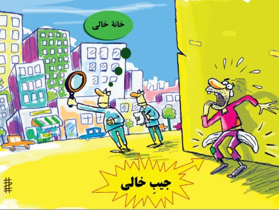 در جستجوی خونه خالی! + کاریکاتور