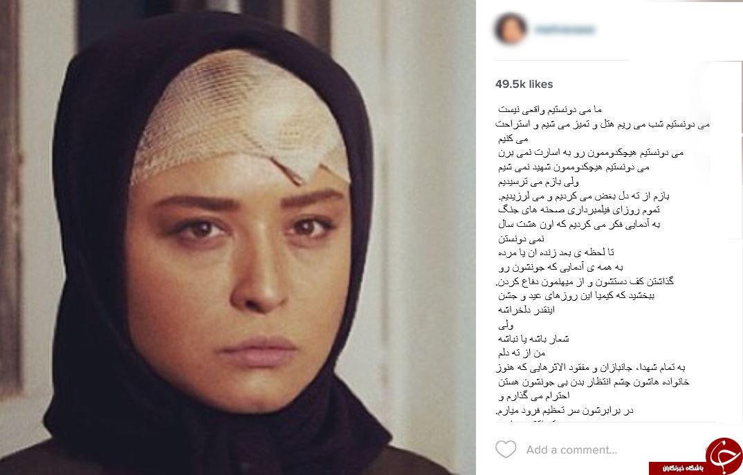 احترام مهراوه شریفی نیا به خانواده ها شهدا + عکس