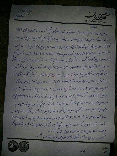 نامه مردی که در دفتر حزب کارگر خودکشی کرد+ عکس