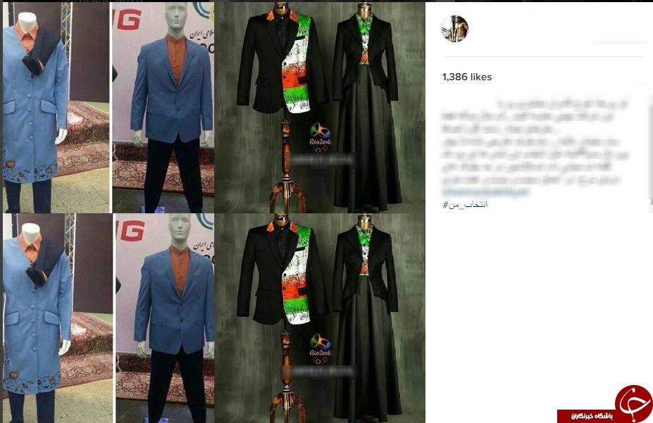 واکنش ها به طرح جدید لباس المپیک با هشتگ انتخاب من +عکس