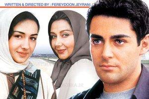 عشق های نامتعارف در فیلم های ایرانی از عشق به مانکن تا …