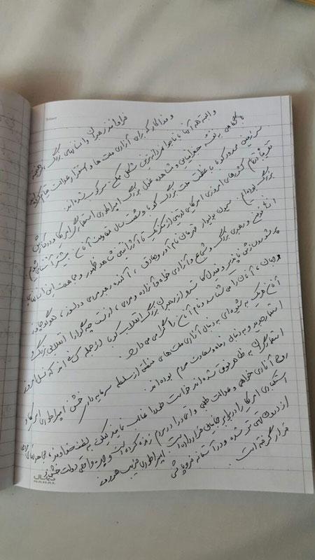 یادداشت 5 صفحهای