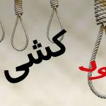 خودکشی ۴۰۰ بازداشتی پس از آزادی از زندان در طول 48 ساعت بعد از آزادی