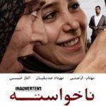فیلم ناخواسته به کارگردانی برزو نیک نژاد قبل از اکران لو رفت و از ماهواره پخش شد!