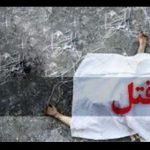 مرگ مرموز مردی 50 ساله مجهول الهویه در زیر پل پنج راه مشهد