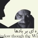 آغاز تئاتری 18+ با موضوع خیانت زن متاهل در خانه نمایش
