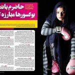 دختر بوکسور ایرانی در یک مصاحبه همه بوکسور ها را به مبارزه فراخواند!