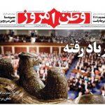 صفحه اول روزنامهها 13 آذر شنبه صبح خبری نیک صالحی