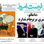 صفحه اول روزنامهها 14 آذر 1شنبه صبح خبری نیک صالحی
