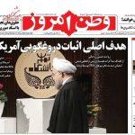 صفحه اول روزنامهها 17 آذر 4شنبه صبح خبری نیک صالحی