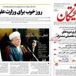 صفحه اول روزنامهها 18 آذر 5شنبه صبح خبری نیک صالحی