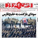 صفحه اول روزنامهها 20 آذر شنبه صبح خبری نیک صالحی