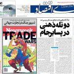 صفحه اول روزنامهها 21 آذر 3شنبه صبح خبری نیک صالحی