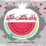 جشن شب یلدا : یلدای دیجی کالاییها 3 روزه شد