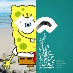 شوخی با پوستر جشنواره تئاتر فجر در فضای مجازی