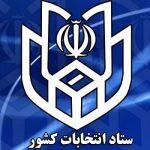 ستاد انتخابات استان تهران آغاز به کار کرد