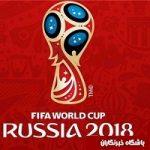 زمان قرعهکشی مرحله گروهی جام جهانی ۲۰۱۸ مشخص شد