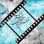 پوستر سی و پنجمین جشنواره فیلم فجر رونمایی شد