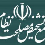 چه کسی جایگزین آیت الله هاشمی در ریاست مجمع تشخیص مصلحت نظام می شود؟