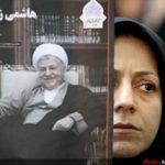ماه عسل مرحوم هاشمی با همسرش در مشهد مقدس را ببینید