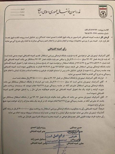 قرارداد آندو با استقلال