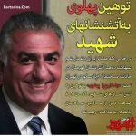 واکنشها به اهانت رضا پهلوی به شهدای پلاسکو را ببینید