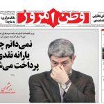 صفحه اول روزنامهها 27 دی 2شنبه صبح خبری نیک صالحی