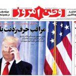 صفحه اول روزنامهها 28 دی 3شنبه صبح خبری نیک صالحی