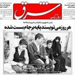 صفحه اول روزنامهها 29 دی 4شنبه صبح خبری نیک صالحی