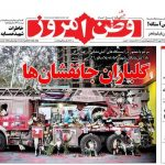 صفحه اول روزنامهها 3بهمن 1شنبه صبح خبری نیک صالحی