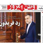 صفحه اول روزنامهها 4 بهمن 2شنبه صبح خبری نیک صالحی