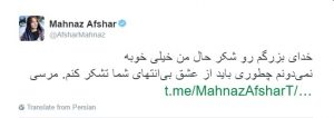 آخرین خبر از وضعیت مهناز افشار