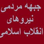 21 کاندیدای جبهه مردمی نیروهای انقلاب اسلامی معرفی شدند