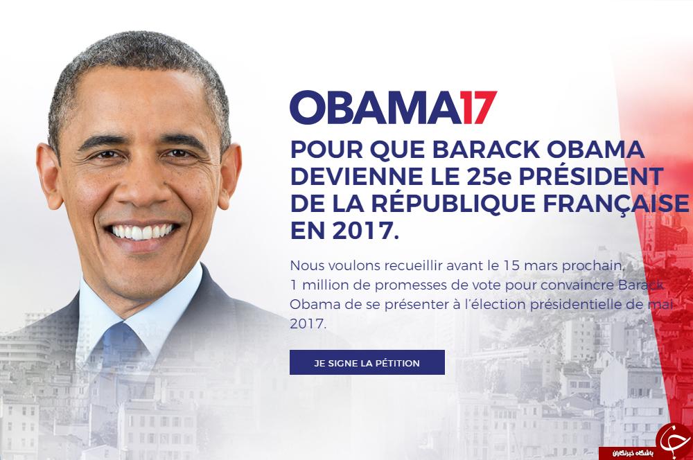 باراک اوباما؛ نامزد انتخابات ریاست جمهوری ۲۰۱۷ فرانسه؟!