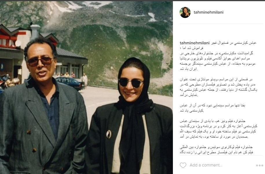 تهمینه میلانی و عباس کیارستمی ۲۲ سال پیش در سوییس