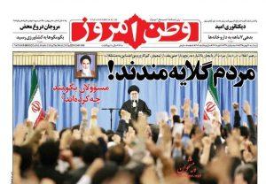 صفحه اول روزنامهها ۲۸ بهمن ۵شنبه صبح خبری نیک صالحی