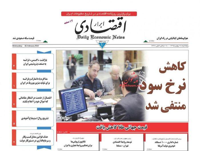صفحه اول روزنامهها 28 بهمن