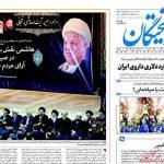 صفحه اول روزنامهها ۳۰ بهمن شنبه صبح خبری نیک صالحی