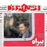 صفحه اول روزنامهها ۱ اسفند ۱شنبه صبح خبری نیک صالحی